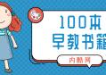 精选100本早教书籍PDF版